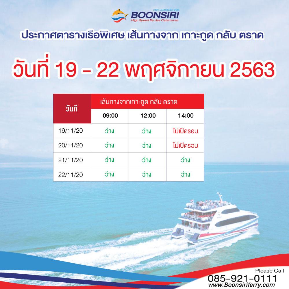 Boonsiri High Speed Catamaran