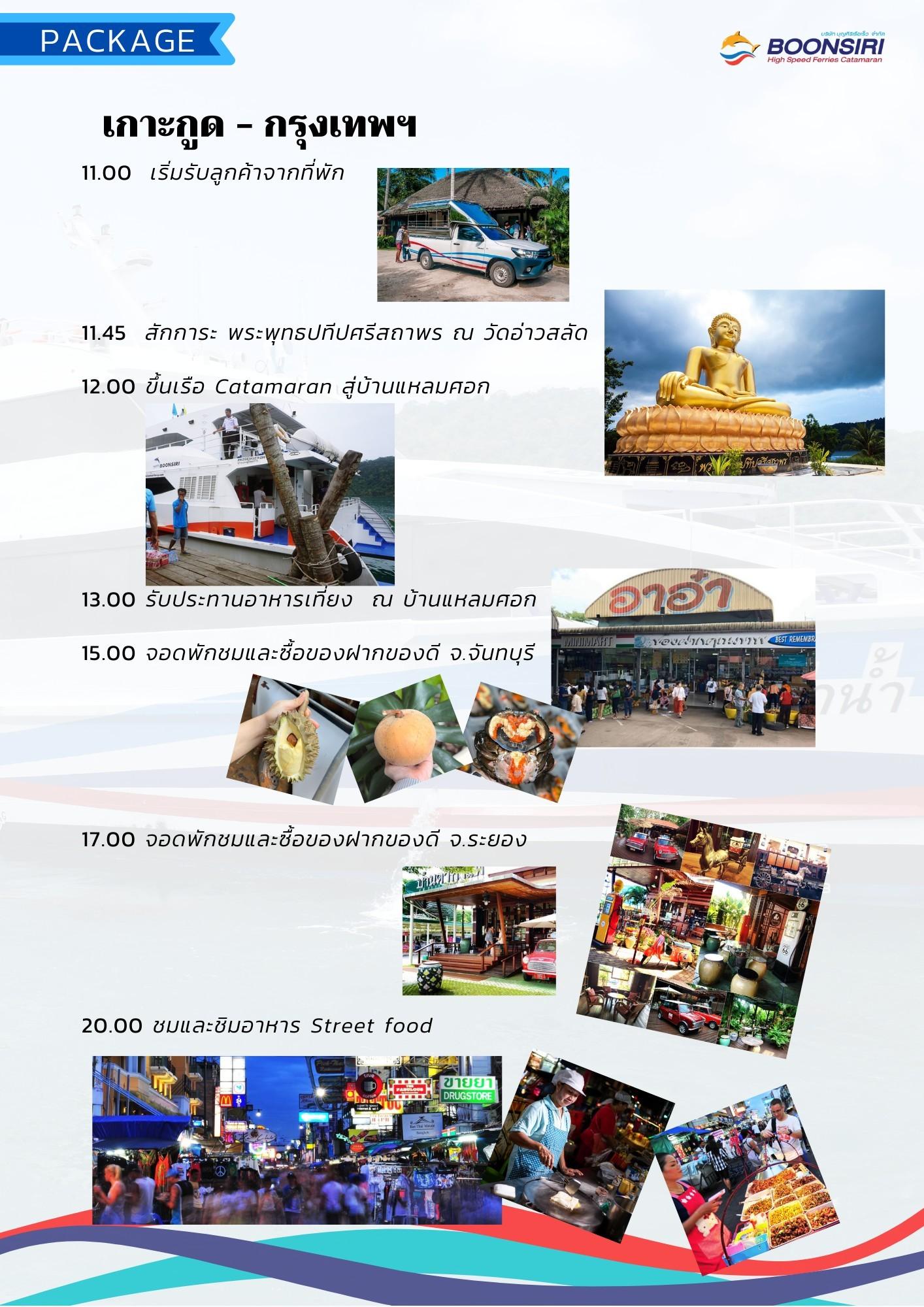 Package Tour Koh Kood - Bangkok 12.00