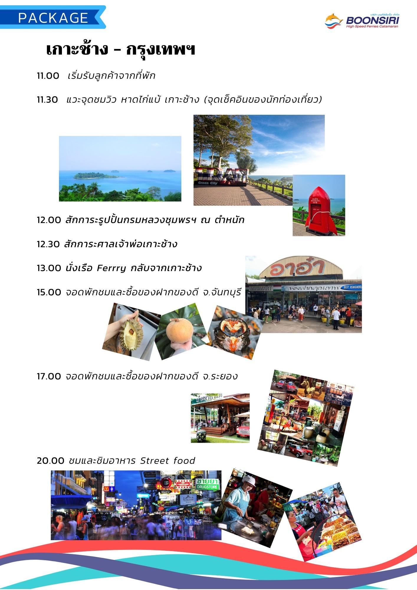 Package Tour เกาะช้าง กลับ กรุงเทพ 11.00
