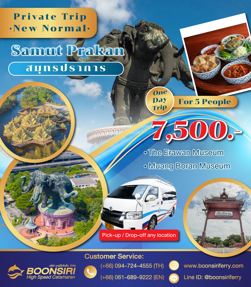 Private Group : Erawan museum and Ancient city one day trip